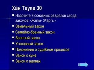 Казахстанцы в боях за Берлин 80 Закончив войну с фашистской Германией казахст