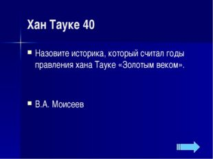 Хан Тауке 40 Назовите историка, который считал годы правления хана Тауке «Зол