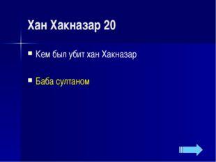 Второй тур Третий тур Казахстанцы в боях за Москву 20 40 60 80 Оборона Ленинг