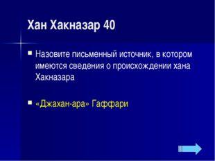 Темы третьего тура Символика Государственные праздники Независимый Казахстан