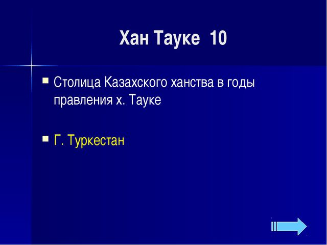 40 Казахстанцы в боях за Берлин Кому принадлежала инициатива танковой колонн...