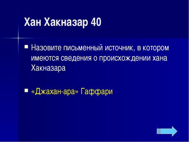 Темы третьего тура Символика Государственные праздники Независимый Казахстан...
