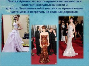 Платья Армани это воплощение женственности и эллегантности,изысканности и кра