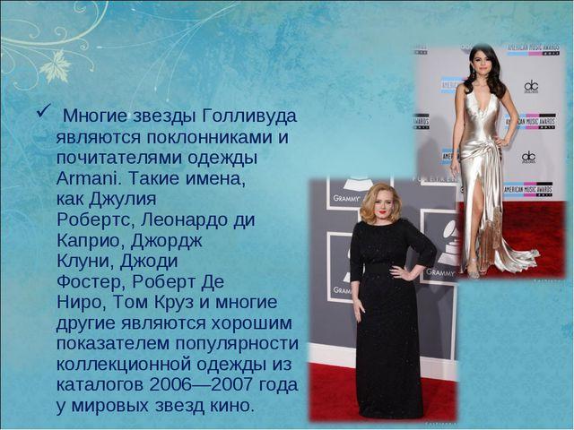 Джо́рджо Арма́ни Многие звезды Голливуда являются поклонниками и почитателями...