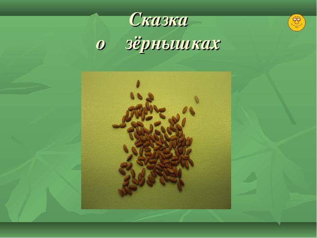 Сказка о зёрнышках