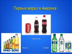 Первые марки в Америке Фанта Спрайт Кока-кола