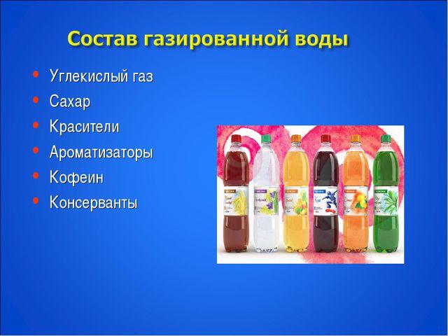 Углекислый газ Сахар Красители Ароматизаторы Кофеин Консерванты