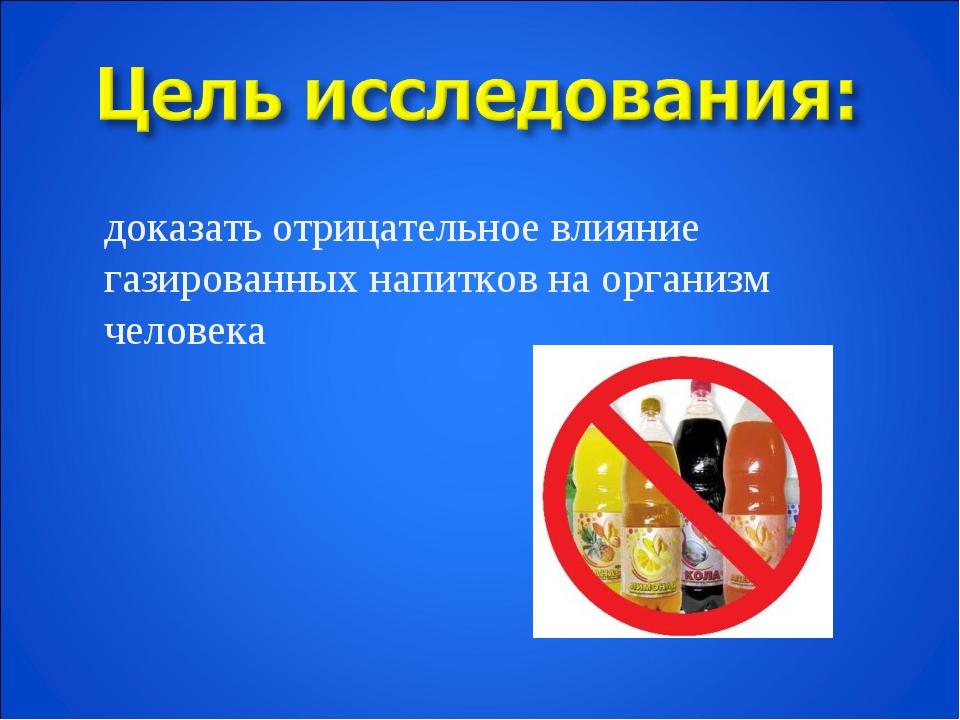 доказать отрицательное влияние газированных напитков на организм человека