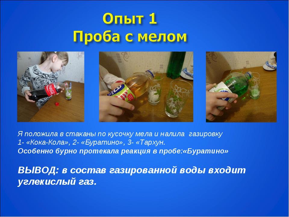Я положила в стаканы по кусочку мела и налила газировку 1- «Кока-Кола», 2- «Б...