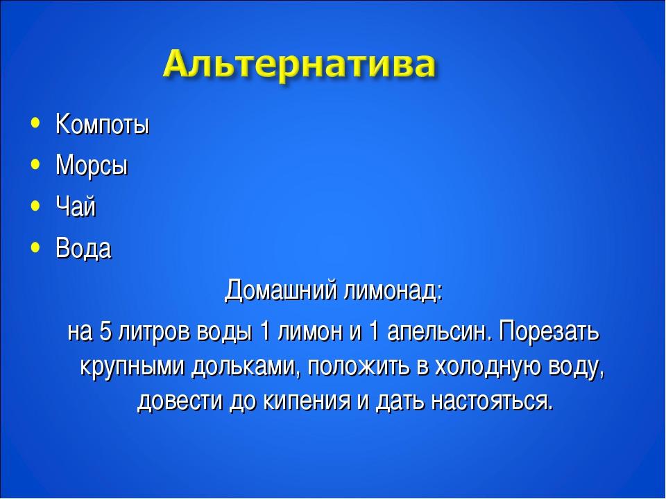 Компоты Морсы Чай Вода Домашний лимонад: на 5 литров воды 1 лимон и 1 апельси...
