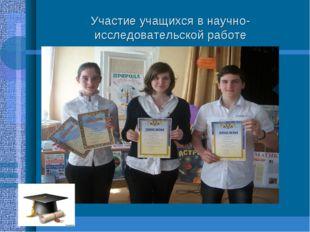 Участие учащихся в научно- исследовательской работе