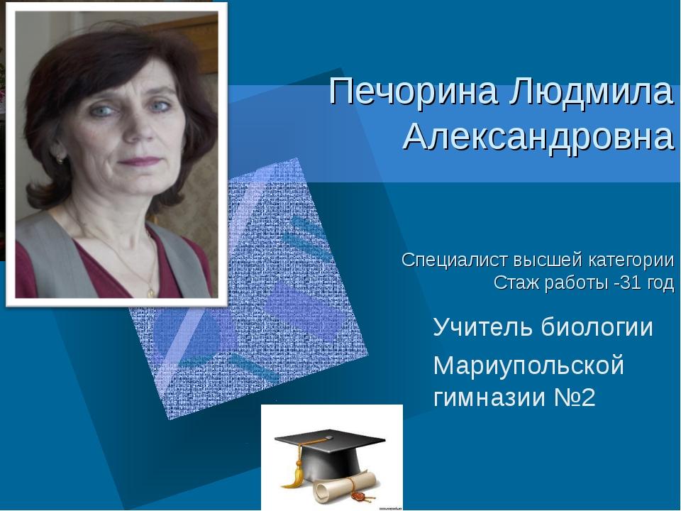 Печорина Людмила Александровна Специалист высшей категории Стаж работы -31 г...