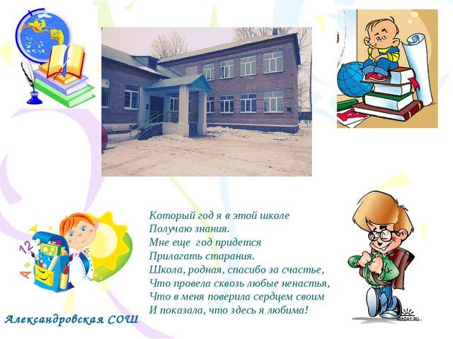 Александровская СОШ Который год я в этой школе Получаю знания. Мне еще год пр...