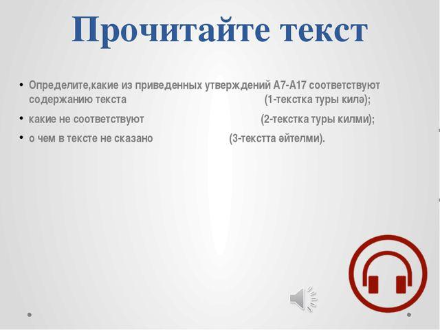 Прочитайте текст Определите,какие из приведенных утверждений А7-А17 соответст...