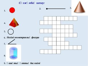 1. 2. 4. 5. 6. Негізгі геометриялық фигура 7. 8. 9. Қазақтың ұлттық бас киімі