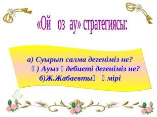 а) Суырып салма дегеніміз не? ә) Ауыз әдебиеті дегеніміз не? б)Ж.Жабаевтың өм