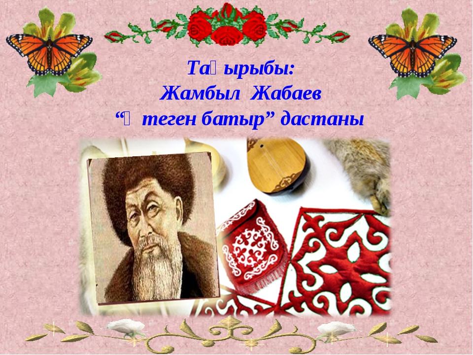 """Тақырыбы: Жамбыл Жабаев """"Өтеген батыр"""" дастаны"""