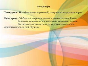 8 б алгебра Тема урока: Преобразование выражений, содержащих квадратные корн