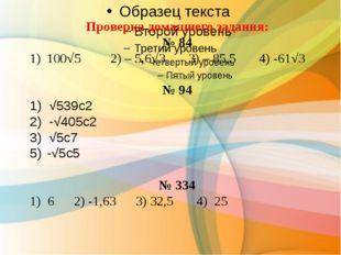 Проверка домашнего задания: № 84 100√5 2) – 5,6√3 3) – 85,5 4) -61√3 № 94 1)