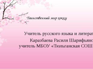 Таинственный мир хокку Учитель русского языка и литературы Каразбаева Расиля