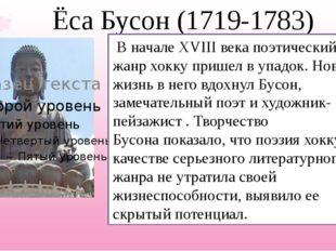 Ёса Бусон (1719-1783) В начале XVIII века поэтический жанр хокку пришел в уп