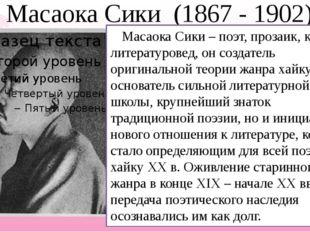 Масаока Сики (1867 - 1902) Масаока Сики – поэт, прозаик, критик, литературов
