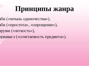 Принципы жанра саби («печаль одиночества»), ваби («простота», «опрощение»), к