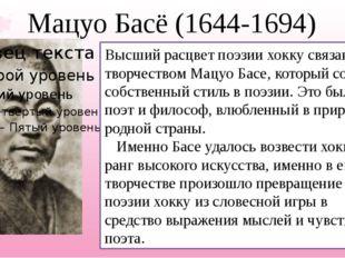 Мацуо Басё (1644-1694) Высший расцвет поэзии хокку связан с творчеством Мацуо