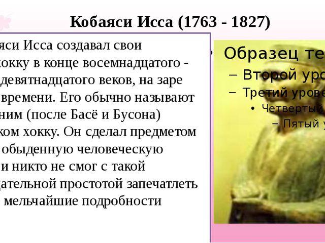 Кобаяси Исса (1763 - 1827) Кобаяси Иссасоздавал свои стихихокку в конце вос...