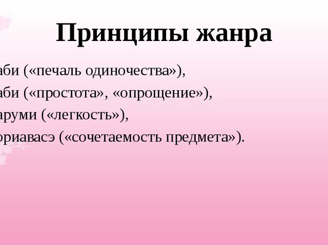 Принципы жанра саби («печаль одиночества»), ваби («простота», «опрощение»), к...