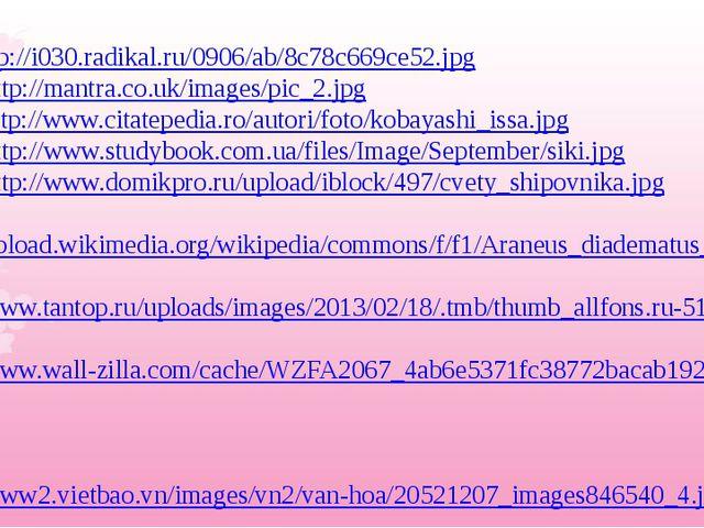 9. http://i030.radikal.ru/0906/ab/8c78c669ce52.jpg 10. http://mantra.co.uk/im...