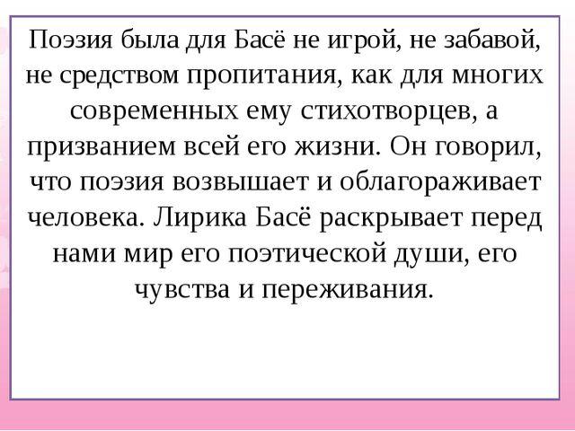 Поэзия была для Басё не игрой, не забавой, не средством пропитания, как для м...