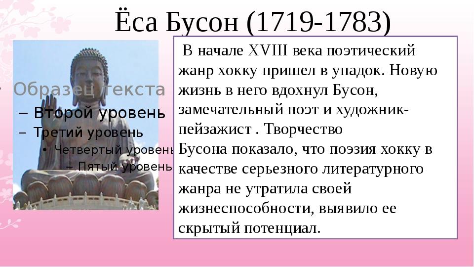 Ёса Бусон (1719-1783) В начале XVIII века поэтический жанр хокку пришел в уп...