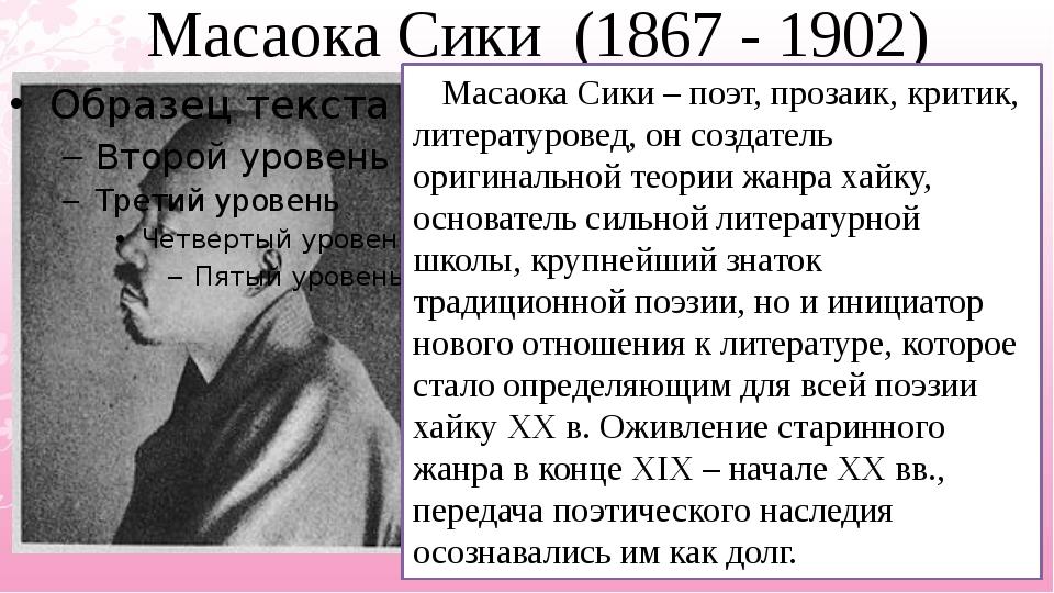 Масаока Сики (1867 - 1902) Масаока Сики – поэт, прозаик, критик, литературов...