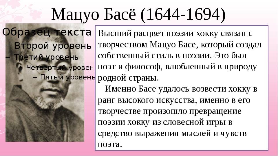 Мацуо Басё (1644-1694) Высший расцвет поэзии хокку связан с творчеством Мацуо...
