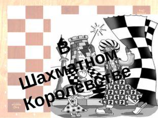 В Шахматном Королевстве