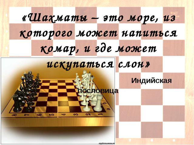 запросу стихи шахматы жизнь магазине сувениров