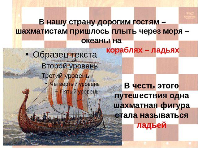В нашу страну дорогим гостям – шахматистам пришлось плыть через моря – океаны...
