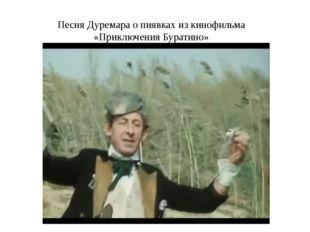 Песня Дуремара о пиявках из кинофильма «Приключения Буратино»