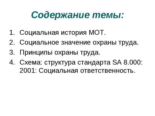 Содержание темы: Социальная история МОТ. Социальное значение охраны труда. Пр...