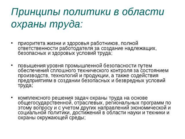 Принципы политики в области охраны труда: приоритета жизни и здоровья работни...
