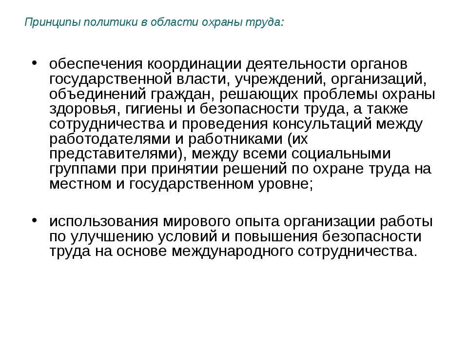 обеспечения координации деятельности органов государственной власти, учрежден...