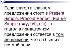 Если глагол в главном предложении стоит в Present Simple, Present Perfect, Fu
