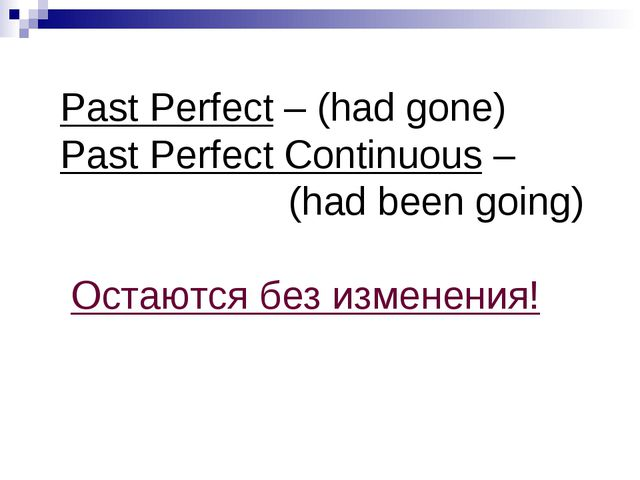 Past Perfect – (had gone) Past Perfect Continuous – (had been going) Остаютс...