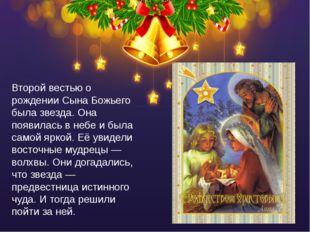 Второй вестью о рождении Сына Божьего была звезда. Она появилась в небе и был