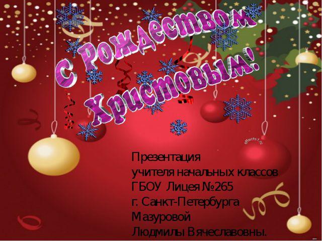 Презентация учителя начальных классов ГБОУ Лицея №265 г. Санкт-Петербурга Маз...