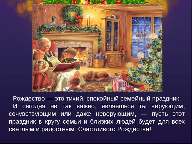 Рождество — это тихий, спокойный семейный праздник. И сегодня не так важно, я...