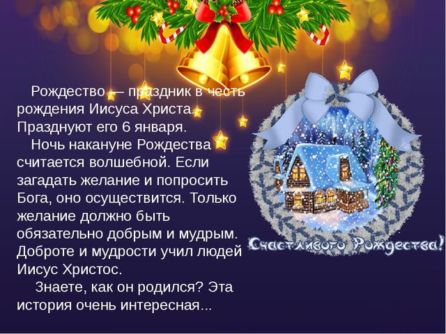 Рождество — праздник в честь рождения Иисуса Христа. Празднуют его 6 января....