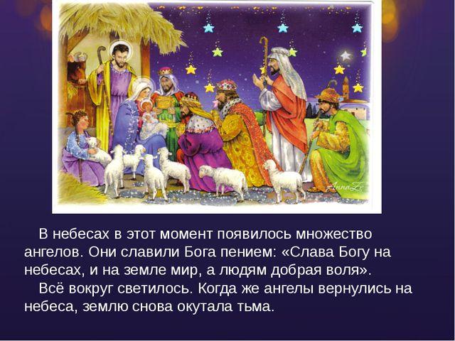 В небесах в этот момент появилось множество ангелов. Они славили Бога пением:...