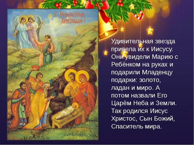 Удивительная звезда привела их к Иисусу. Они увидели Марию с Ребёнком на рука...